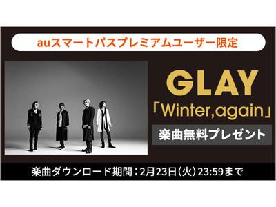 GLAY史上最大のヒット曲「Winter,again」を無料プレゼント!本日より1か月【auスマートパスプレミアム】でダウンロード!GLAYオフィシャルグッズが当たるプレゼントキャンペーンも実施!