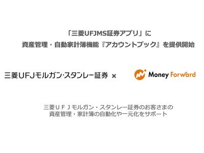 「三菱UFJMS証券アプリ」に、資産管理・自動家計簿機能『アカウントブック』を提供開始