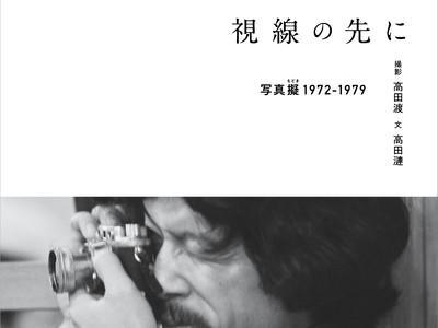 カメラマンはフォーク・シンガーの高田渡!? 1970年代の京都、吉祥寺、韓国、沖縄、ヨーロッパ、そして多数のミュージシャン仲間を捉えた歴史的写真集が発売!