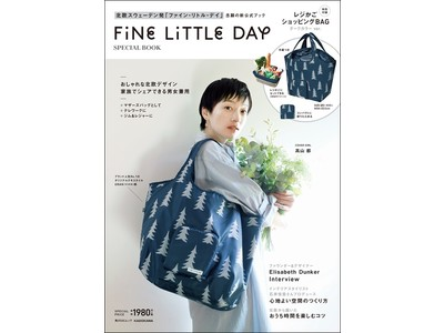 『Fine Little Day SPECIAL BOOK 【特別付録】レジかごショッピングBAG ダークカラー ver.』1月28日発売!