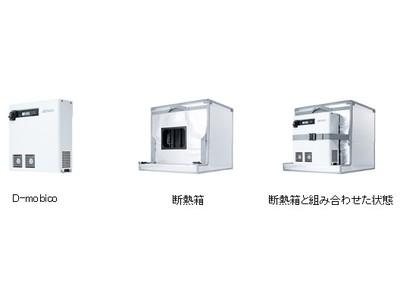 デンソーとヤマト運輸、小型モバイル冷凍機「D-mobico(ディー・モビコ)」を開発