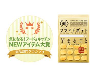 第1回「気になる!フード&キッチンNEWアイテム大賞」『湖池屋プライドポテト 芋まるごと 食塩不使用』が食品部門において、グランプリを受賞