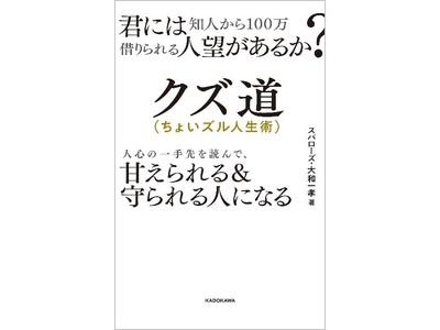 博多華丸・大吉、ヒロシ、バイきんぐ、キャイ~ン等が推薦する、クズ芸人だから書けた「全く新しい人生術」本が登場!