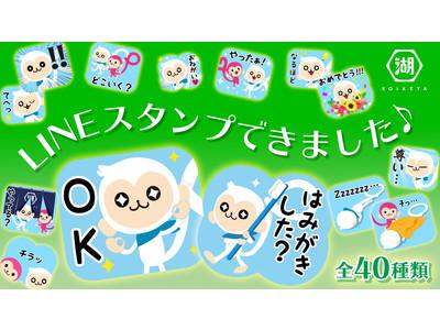 4月18日は『よい歯の日』 歯周サポート「Pinky FRESH(ピンキー フレッシュ)」でお口もLINEスタンプもチェック! Pinky FRESH(ピンキー フレッシュ)のLINEスタンプ完成