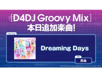 スマートフォン向けリズムゲーム「D4DJ Groovy Mix」に『ホロライブ』の楽曲「Dreaming Days」原曲が追加!