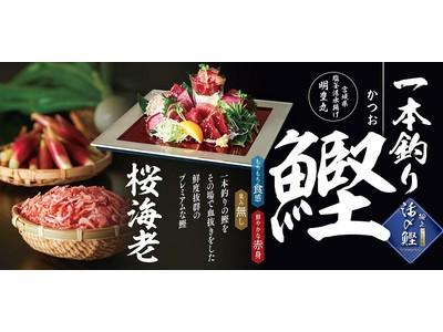 和食麺処サガミで「一本釣り鰹と桜海老料理」を販売