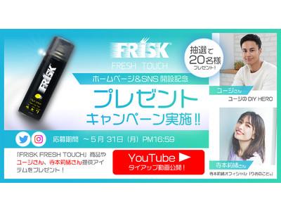 【YouTubeにタイアップ動画も】サイン色紙が当たる!! FRISK FRESH TOUCHホームページ&SNS開設記念キャンペーンを実施