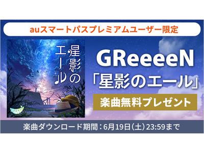 GReeeeN楽曲「星影のエール」、「ボクたちの電光石火」を【auスマートパスプレミアム】で7日間無料プレゼント!