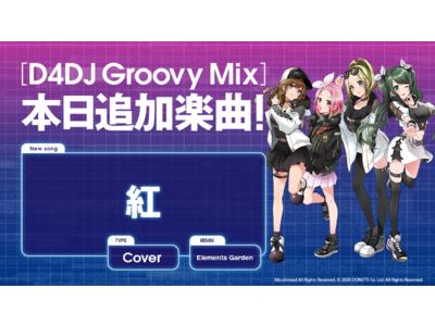 スマートフォン向けリズムゲーム「D4DJ Groovy Mix」にカバー曲「紅」が追加!