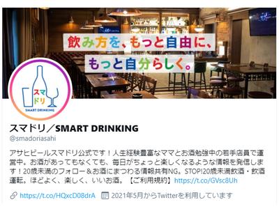 「スマドリ/SMART DRINKING 公式Twitter」を6月15日から開設~お酒を飲まない人・飲めない人など多様な生活者とのコミュニケーション推進~
