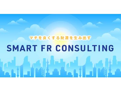ホープ、広告事業の新サービス「SMART FR CONSULTING」を提供開始  ~自治体の財源確保に向けて、広告募集支援から媒体創出・活用コンサルティングに進出~