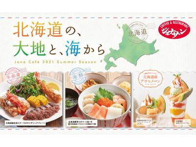 産地応援!ジョナサンで北海道食材を 「北海道の、大地と、海から」フェア