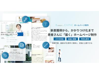 メドピア、クリニック向けにホームページの制作支援サービス、「kakari for Clinic ホームページ制作」の提供を開始