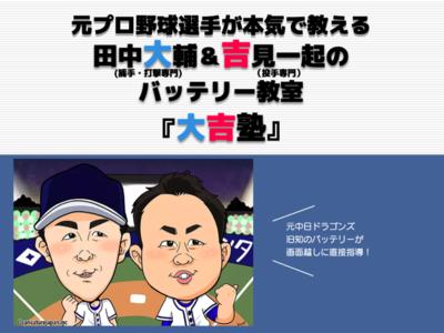 元中日ドラゴンズ、田中大輔・吉見一起同級生バッテリーの野球教室『大吉塾』が開校