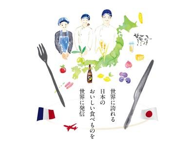 """この夏、リベルテ・パティスリー・ブーランジェリーから「日本が誇るおいしい食べもの」を世界に発信!【第2弾】ご縁でつながった""""ご当地食材""""を主役にした全アイテム15品を発表"""