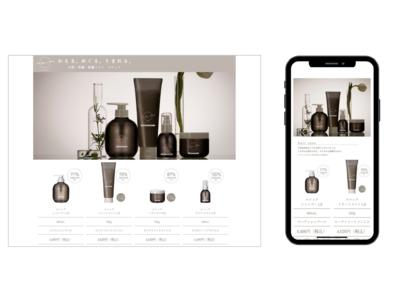 美容室業界大手アルテグループ初の試み サロン専売ブランドのオンラインストア開設