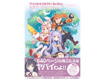 640ページの超ボリューム!「プリコネR」アートワークの集大成・第3弾が本日発売!! 本書限定特典のシリアルコードも封入