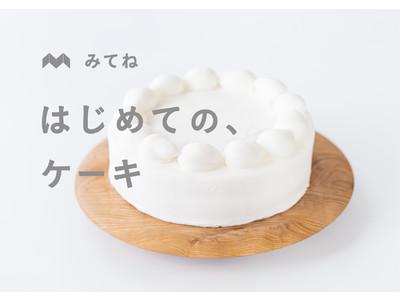 「みてねギフト」より、7大アレルゲン不使用のケーキを販売開始 ~お子さまの成長・好みに合わせて、盛り付けできる「はじめてのケーキ」~